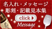 名入れ・メッセージ彫刻紹介
