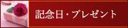 記念日・プレゼント