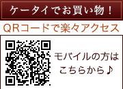 名入れギフト専門店ルニカQRコード