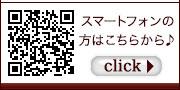 名入れギフト専門店ルニカスマホQRコード