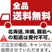 全品送料無料※北海道、沖縄、離島は除く