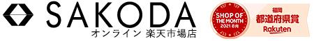 SAKODA ホームファニシングス