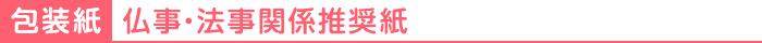 包装紙 仏事・法事関係推奨紙