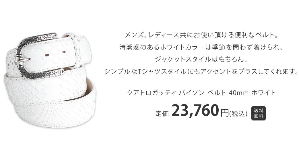 クアトロガッティ パイソン ベルト 40mm 23,760円 (税込)