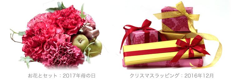 お花とセット、クリスマスラッピング