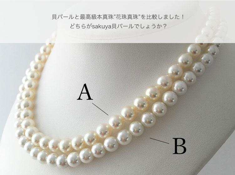 貝パールと最高級本真珠「花珠真珠」を比較しました!どちらがsakuya貝パールでしょうか?