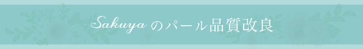 sakuyaのパール品質改良