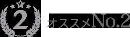 おすすめNo.2