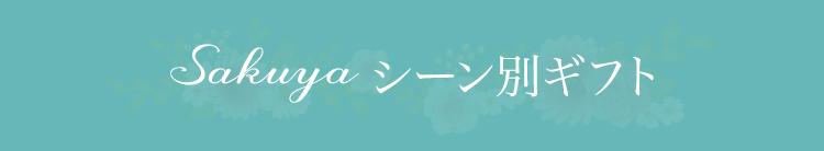 sakuyaのギフトサービス