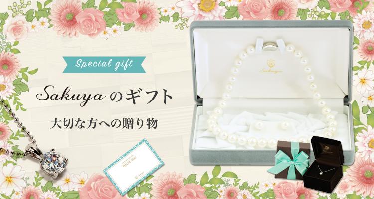 sakuyaのギフト。大切な方への贈り物