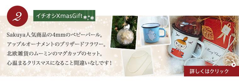 イチオシ・ブリザードフラワー・ムーミンマグカップ・ベビーパール