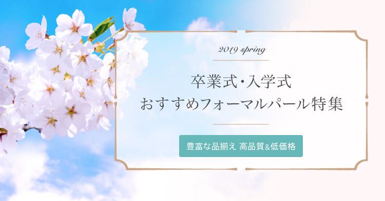 卒業式入学式