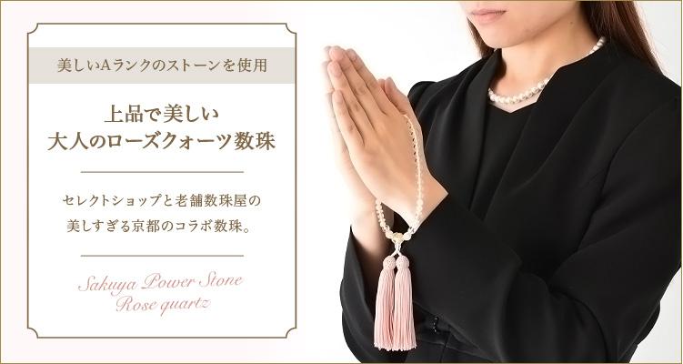 自分スタイルに可愛く綺麗。大人の身だしなみ。数珠の本場、京都の数珠。選べる3種類。