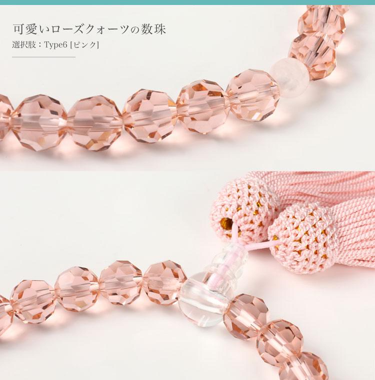 可愛いローズクォーツの数珠