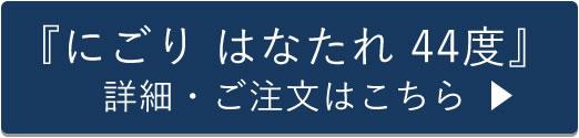 2019雪の下熟成焼酎は2種類【限定品】『にごり はなたれ44°』
