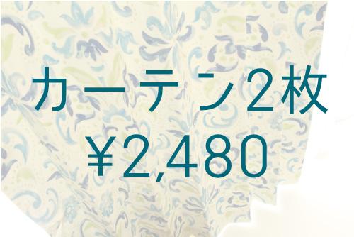 既製サイズのお値打ちカーテン