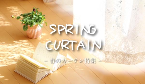 春のオーダーカーテン特集