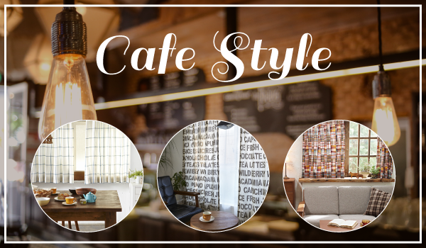 CafeStyleのオーダーカーテン「Cafe Style」