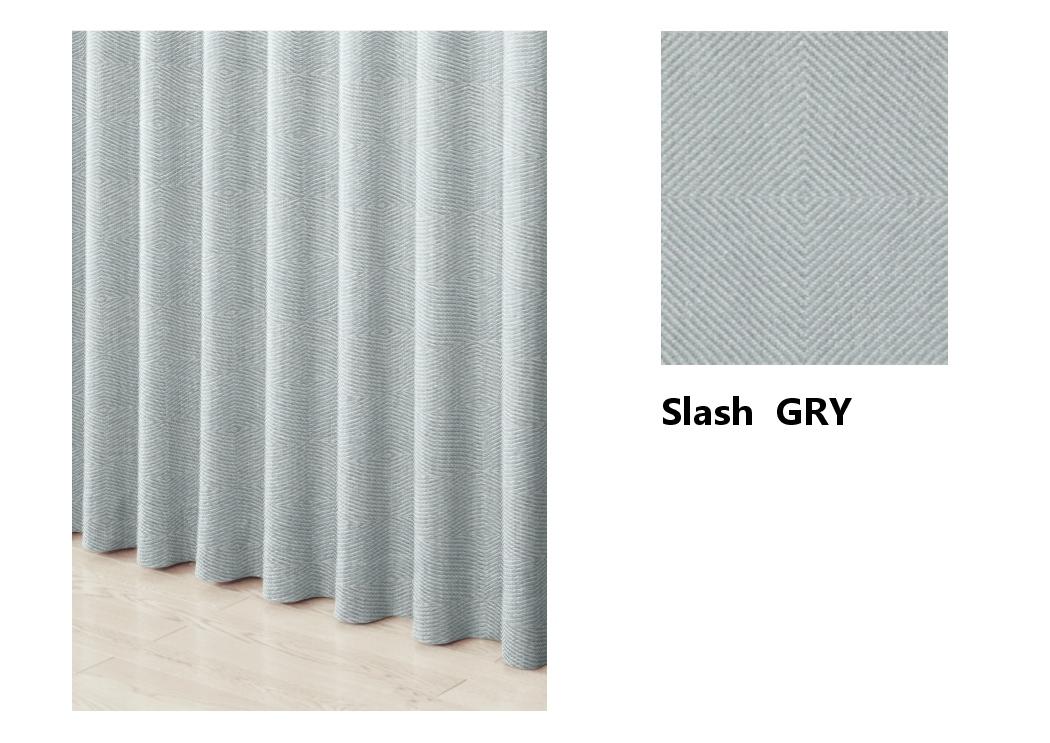 グレー-オーダーカーテン-無地シンプルSlash(スラッシュ)
