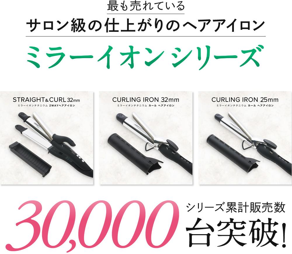 最も売れているサロン級の仕上がりのヘアアイロンミラーイオンシリーズ
