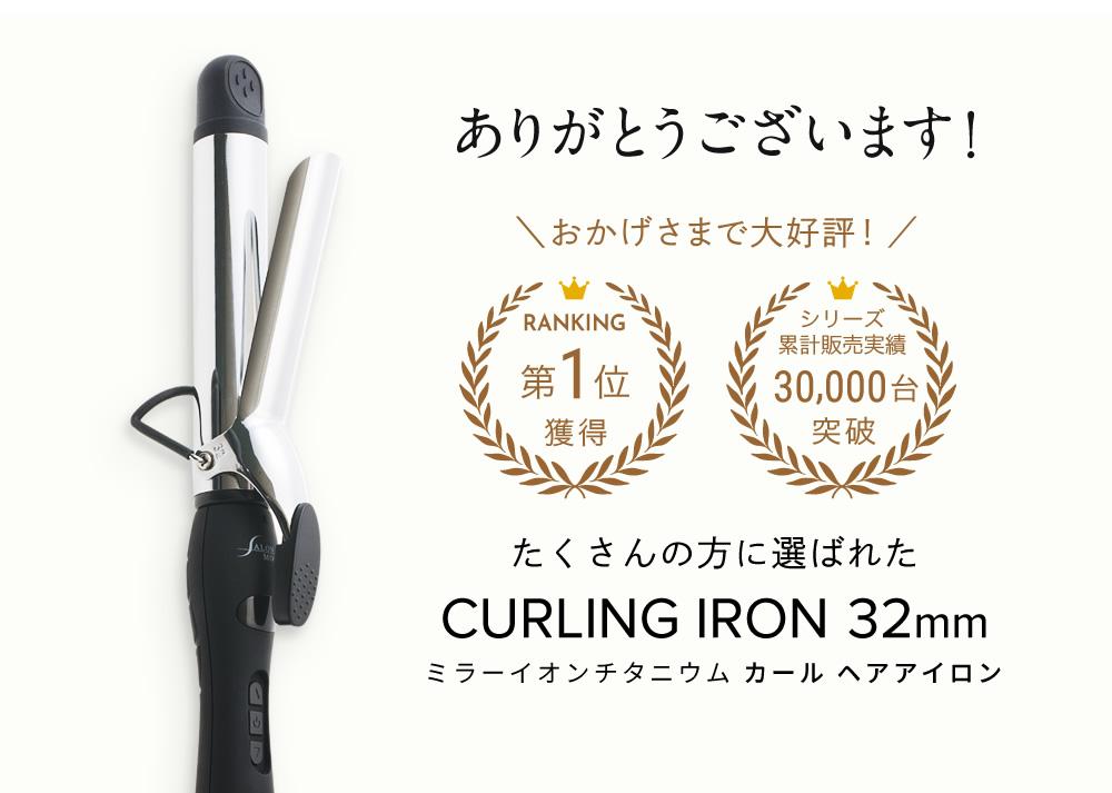 たくさんの方に選ばれたCURLING IRON  32mm