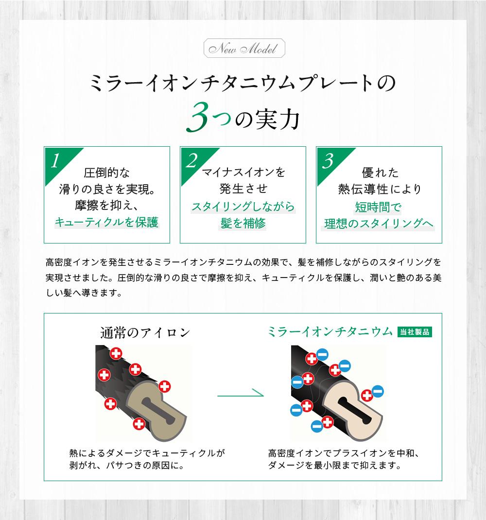 イオンチタニウムプレートの3つの実力
