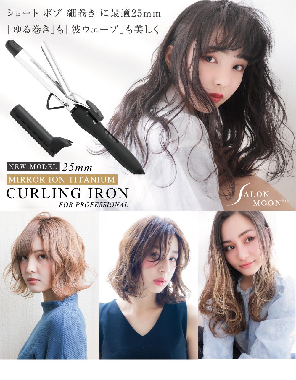高品質チタニウムプレートが髪へのダメージを最小限に抑えサロン級つや髪へ