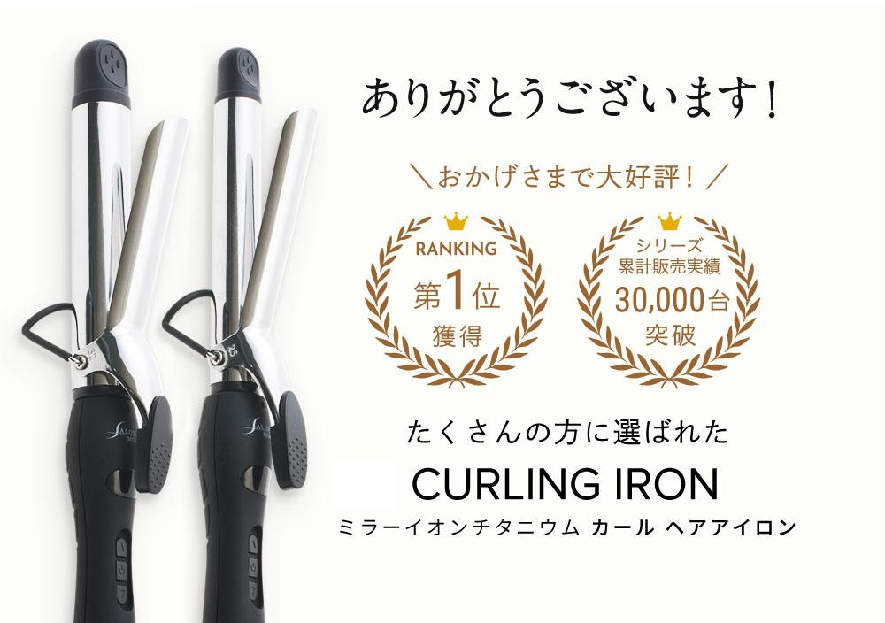 たくさんの方に選ばれたCURLING IRON 25mm