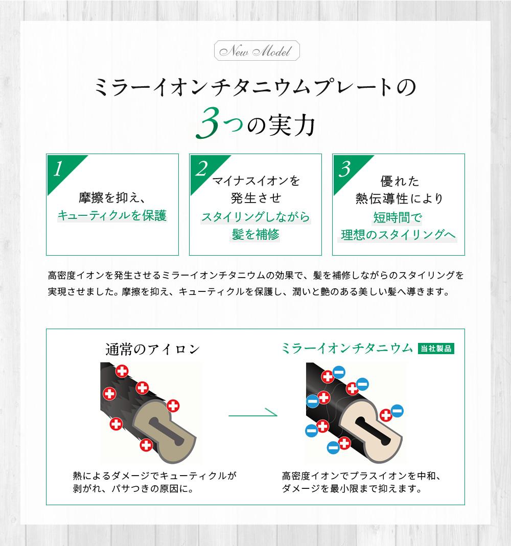 ミラーイオンチタニウムプレートの3つの実力
