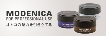 MODENICA FOR PROFESSIONAL USE オトコの魅力を引き立てる