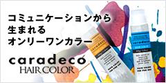 caradeco HAIR COLOR コミュニケーションから生まれるオンリーワンカラー