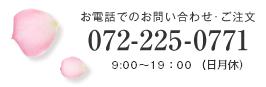 お電話でのお問い合わせ・ご注文072-225-0771 9:00〜19:00日月休