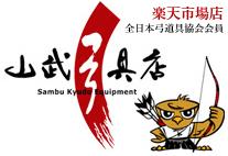 弓具の通販 山武弓具店(さんぶきゅうぐてん)