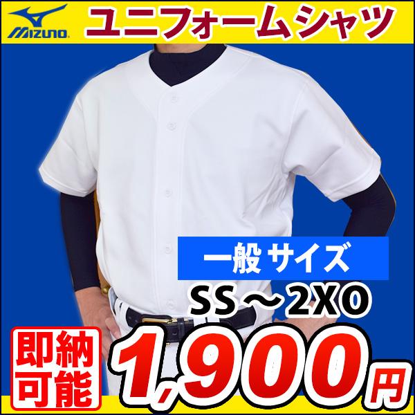 一般野球用シャツ