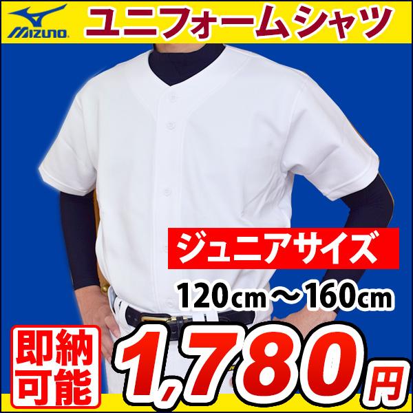 少年野球用シャツ