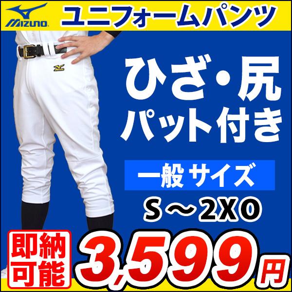 一般野球用パンツ