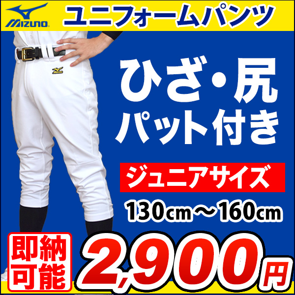 少年野球用パンツ