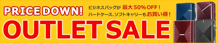 OUTLET SALE アウトレットセール