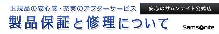 製品保証と修理について【安心のサムソナイト公認店】正規品の安心感・充実のアフターサービス