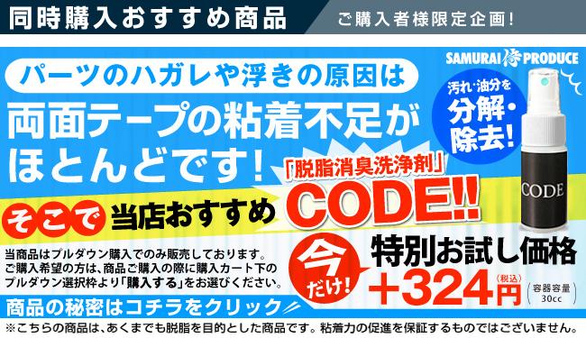 code(洗浄剤)