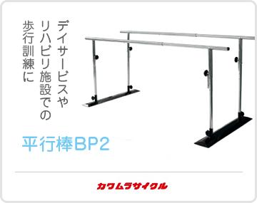 平行棒BP2