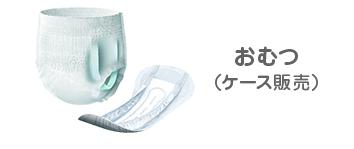 おむつ(ケース販売)