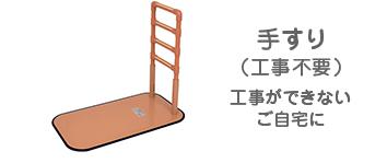 手すり(工事不要)