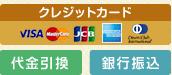 クレジットカード決済、代金引換、銀行振込