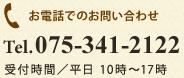 電話番号:075-341-2113
