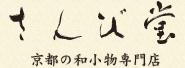 さんび堂ロゴ