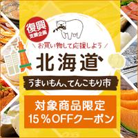 北海道産品の販売促進クーポン企画
