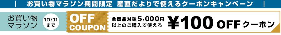 マラソンクーポン200円OFF