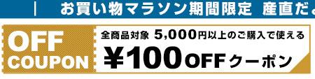 50円OFF