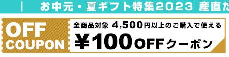 夏ギフトクーポン200円OFF